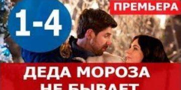 Деда Мороза не бывает 2020 фильм онлайн все серии на ТРК-Украина мелодрама