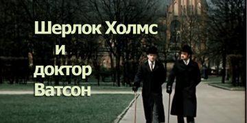 Шерлок Холмс и доктор Ватсон фильм на НТВ русский фильм все серии онлайн.