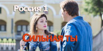СИЛЬНАЯ ТЫ 2020 фильм на Россия 1 мелодрама онлайн серии 1,2,3,4