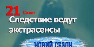 БИТВА ЭКСТРАСЕНСОВ 21 сезон Следствие ведут на СТБ