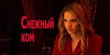 СНЕЖНЫЙ КОМ 2020 сериал онлайн все серии Россия 1