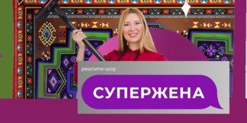 СУПЕР ЖЕНА 1 сезон на Ю - Россия все выпуски онлайн