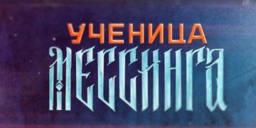 Ученица Мессинга (2020) сериал 1-16 на Первом все серии онлайн