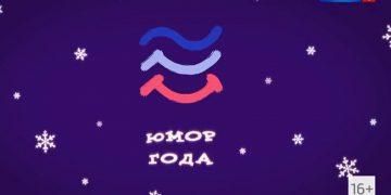 Юмор года 2019 смотреть онлайн фестиваль Юрмала 2019 от 01.01.2020