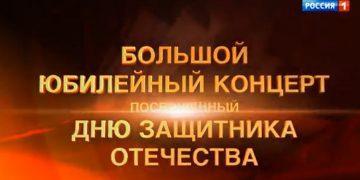 Праздничный концерт ко Дню защитника Отечества от 23.01.2020 Россия 1 смотреть онлайн