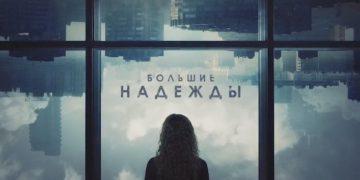 БОЛЬШИЕ НАДЕЖДЫ 2020 сериал онлайн все серии Россия 1