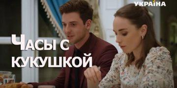 Сериал ЧАСЫ С КУКУШКОЙ 2020 фильм на Домашнем мелодрама