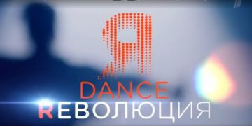 DANCE Революция от 09.02.2020 на Первом все выпуски онлайн