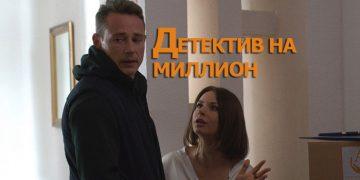 ДЕТЕКТИВ НА МИЛЛИОН 2020 фильм на ТВЦ мелодрама онлайн серии 1,2,3,4