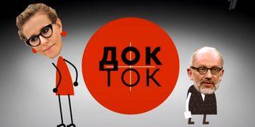 ДОК-ток с Собчак выпуск