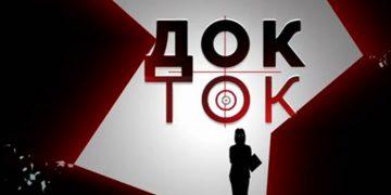 ДОК-ток с Собчак выпуск от 11.02.2020 смотреть онлайн первый канал