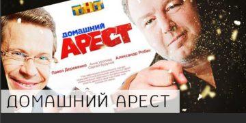 ДОМАШНИЙ АРЕСТ сериал на ТНТ все серии онлайн