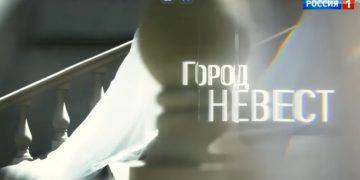 ГОРОД НЕВЕСТ 2020 сериал онлайн все серии Россия 1
