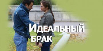 ИДЕАЛЬНЫЙ БРАК 2020 сериал онлайн все серии Россия 1