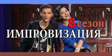 ИМПРОВИЗАЦИЯ 8 сезон на ТНТ смотреть онлайн сегодняшний выпуск