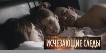 Сериал ИСЧЕЗАЮЩИЕ СЛЕДЫ 2020 УКРАИНА все серии онлайн