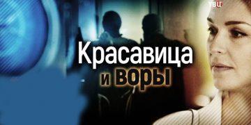 Фильм КРАСАВИЦА И ВОРЫ 2020 на ТВЦ сериал все серии онлайн