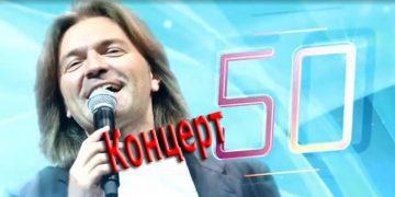 Концерт Дмитрия Маликова. от 02.02.2020 Юбилейный концерт «Внезапно 50».