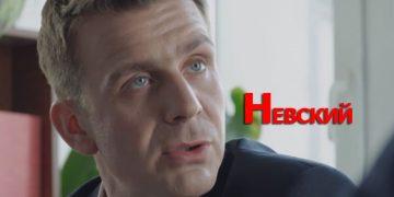 СЕРИАЛ НЕВСКИЙ 4 СЕЗОН 2020 ТЕНЬ АРХИТЕКТОРА фильм онлайн все серии НТВ