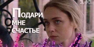 Сериал ПОДАРИ МНЕ СЧАСТЬЕ (2020)1+1, УКРАИНА все серии онлайн мини фильм