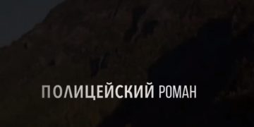 Сериал ПОЛИЦЕЙСКИЙ РОМАН 2020 фильм на ТВЦ криминальная драма