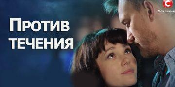 ПРОТИВ ТЕЧЕНИЯ 2020 сериал Украина мелодрама онлайн все серии