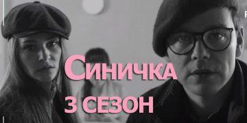 Сериал СИНИЧКА 3 СЕЗОН 2020 фильм на ТВЦ все серии онлайн