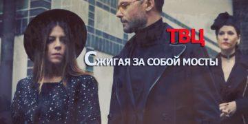 Сериал СЖИГАЯ ЗА СОБОЙ МОСТЫ 2020 фильм на ТВЦ криминальная драма