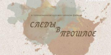 Сериал СЛЕДЫ В ПРОШЛОЕ 2020 фильм на Домашнем мелодрама