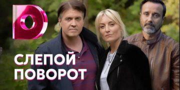 Сериал СЛЕПОЙ ПОВОРОТ 2020 фильм на Домашнем мелодрама