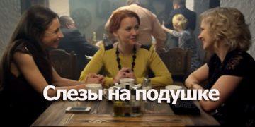 СЛЕЗЫ НА ПОДУШКЕ сериал онлайн все серии Россия 1