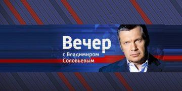 Вечер с Владимиром Соловьевым от 25.02.2020 новый выпуск на Россия 1