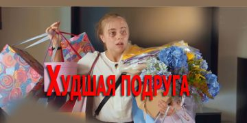 Сериал ХУДШАЯ ПОДРУГА (2020)1+1, УКРАИНА все серии онлайн мини фильм