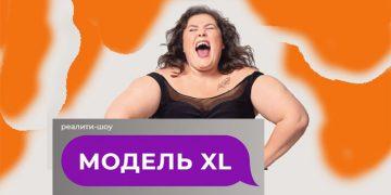 МОДЕЛЬ XL 1 сезон на Ю - Россия все выпуски онлайн