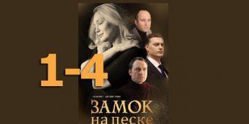 ЗАМОК НА ПЕСКЕ 2020 сериал онлайн все серии Россия 1
