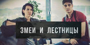 ЗМЕИ И ЛЕСТНИЦЫ 2020 на ТВЦ сериал все серии онлайн