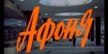 АФОНЯ фильм комедия СССР Георгий Данелия, 1975 г на НТВ