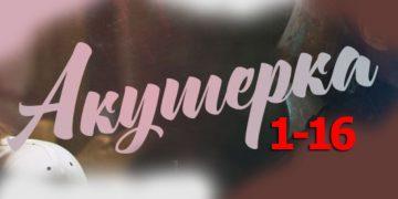 Сериал АКУШЕРКА. НОВАЯ ЖИЗНЬ 2020 фильм на Россия 1 мелодрама все серии онлайн