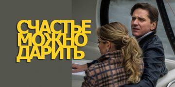 Сериал СЧАСТЬЕ МОЖНО ДАРИТЬ 2020 фильм на Россия 1 мелодрама все серии онлайн
