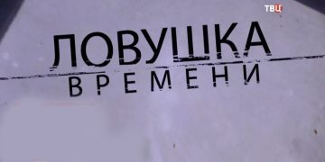 Фильм ЛОВУШКА ВРЕМЕНИ 2020 на ТВЦ сериал детектив 1-4 серии онлайн