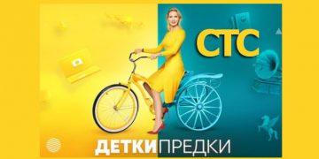 «Детки-предки» с Еленой Летучей от 05.04на СТС новый выпуск онлайн