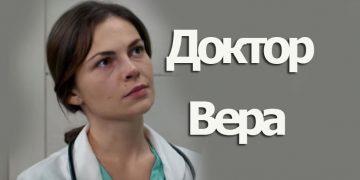 ДОКТОР ВЕРА 2020 сериал про врачей онлайн УКРАИНА все серии 1-30