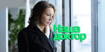НАША ДОКТОР сериал 2020 детектив онлайн УКРАИНА все серии