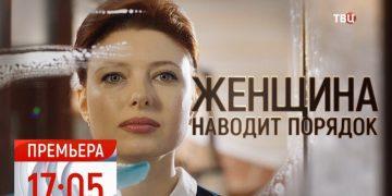 Фильм ЖЕНЩИНА НАВОДИТ ПОРЯДОК 2020 на ТВЦ сериал детектив 1-4 серии онлайн