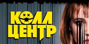 КОЛЛ-ЦЕНТР сериал 2020 ТНТ серии 1-8 смотреть онлайн