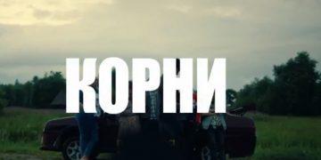 СЕРИАЛ КОРНИ фильм 2020 все серии онлайн, комедия на СТС