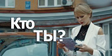 Фильм КТО ТЫ? серии 1-16, на ТВЦ сериал все серии онлайн