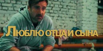 ЛЮБЛЮ ОТЦА И СЫНА фильм 2020, мелодрама, онлайн, Домашний