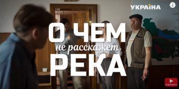 О ЧЁМ НЕ РАССКАЖЕТ РЕКА фильм 2020, мелодрама, онлайн, Домашний