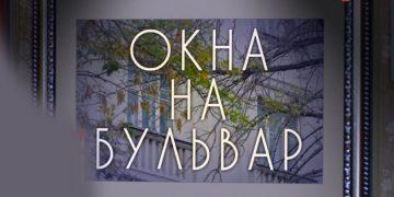 Фильм ОКНА НА БУЛЬВАР на ТВЦ сериал все серии онлайн